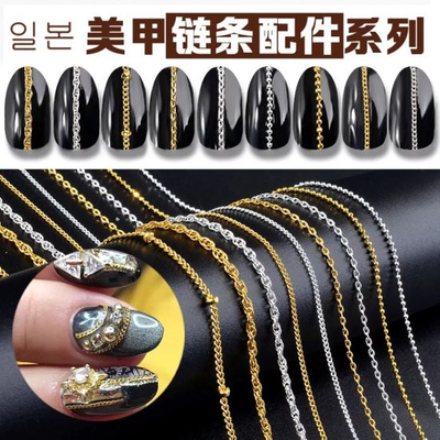 Gold Silver Metal Chains 3D for Nail Art Decorations